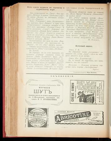 SJP-SHUT-1907-V03-N44