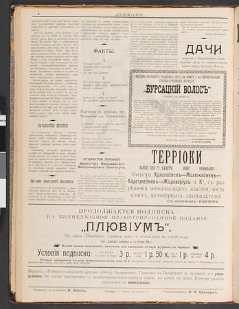 Pliuvium, no. 18, 1907