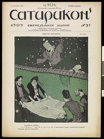 Satirikon, vol. 2, no. 37, August 12, 1909