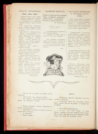 Shut, vol. 3, no. 4, 1907