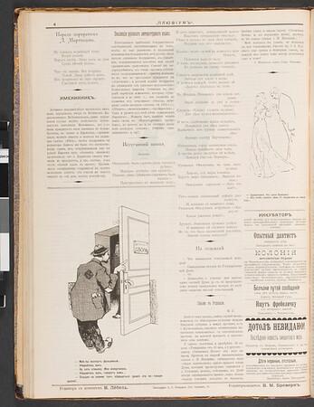Pliuvium, no. 35, 1907