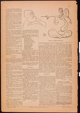 Gazeta Shebueva, vol. 1, no. 3, 1906