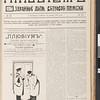 Pliuvium, no. 27, 1907