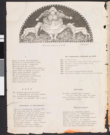 Otboi, no. 1, 1906