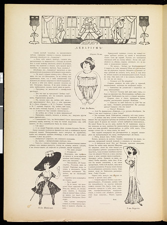 Satirikon, vol. 2, no. 28, July 11, 1909