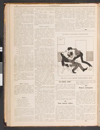 Pliuvium, no. 47, 1907