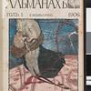 Al'manakh, no. 1, 1906