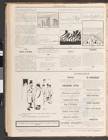 Pliuvium, no. 31, 1907