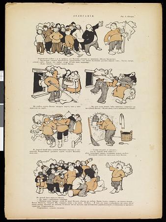 Satirikon, vol. 2, no. 26, June 27, 1909