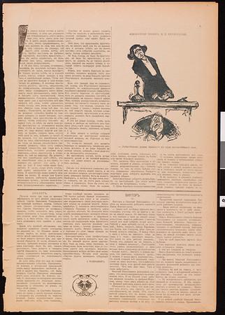 Gazeta Shebueva, vol. 1, no. 12, 1906