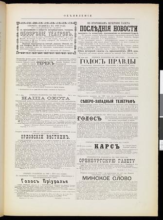 Satirikon, vol. 1, no. 35, December 7, 1908