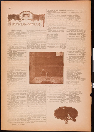 Gazeta Shebueva, vol. 1, no. 7, 1906