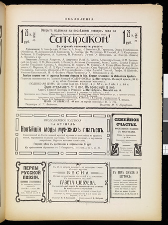 Satirikon, vol. 1, no. 25, September 27, 1908