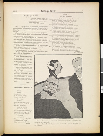 Satirikon, vol. 2, no. 10, March 8, 1909