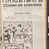 Pliuvium, no. 13, 1906