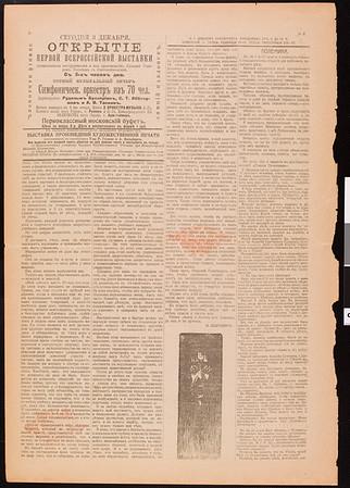 Gazeta Shebueva, vol. 1, no. 8, 1906