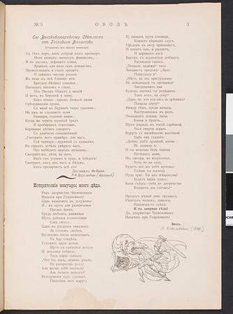 Ovod, no. 5, 1906