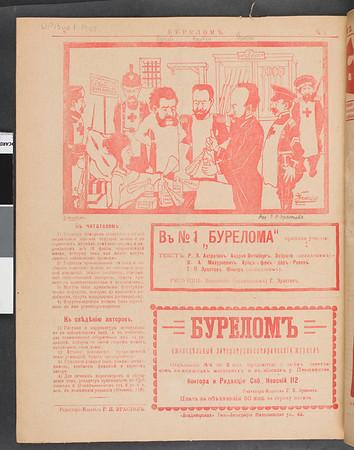 Burelom, no. 1,  Nov. 26, 1905