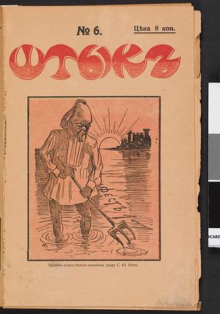 Shtyk (Kharkov), no. 6, 1906