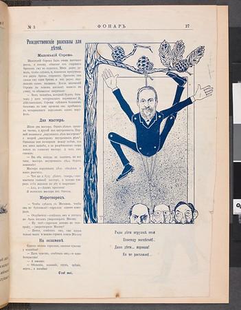 Fonar', vol. 1, no. 3, Dec. 29, 1905