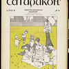 Satirikon, vol. 1, no. 04, 1908