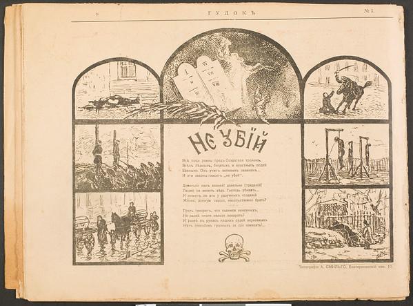 Gudok, no. 5, March 1906