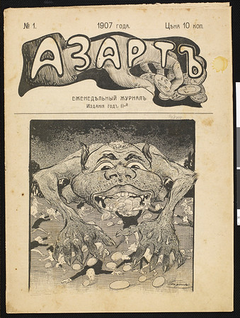 Azart, no. 1, 1907