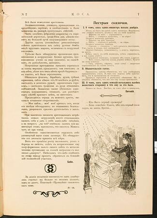 Kosa, no. 2, 1906