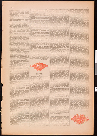 Gazeta Shebueva, vol. 1, no. 8, 1906