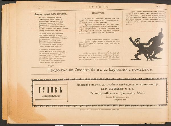 Gudok, no. 4, March 1906