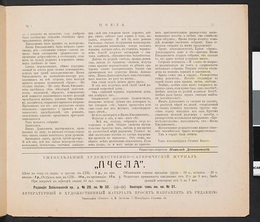 SJP-PCHELA-1906-V00-N01
