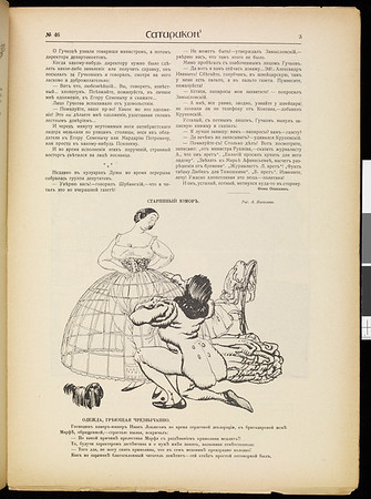 Satirikon, vol. 2, no. 46, November 14, 1909