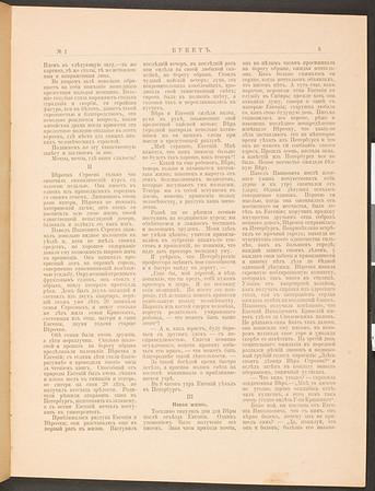 Buket, no. 1, 1906