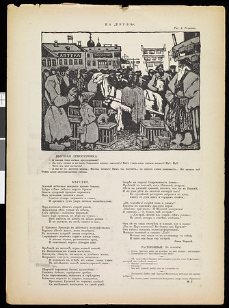 Satirikon, vol. 2, no. 51, December 19, 1909