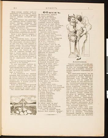 Buket, no. 6, 1906