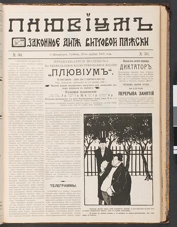 Pliuvium, no. 30, 1907