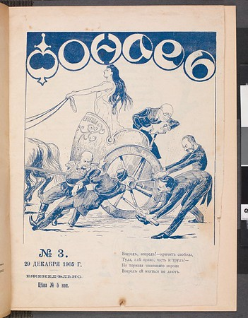 Fonar', vol. 1, no. 3, Dec. 29, 1905