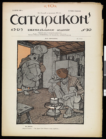 Satirikon, vol. 2, no. 30, July 25, 1909