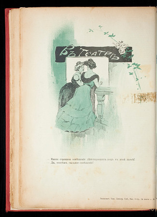 Shut, vol. 3, no. 6, 1907