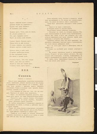 Bulat, no. 1, 1906