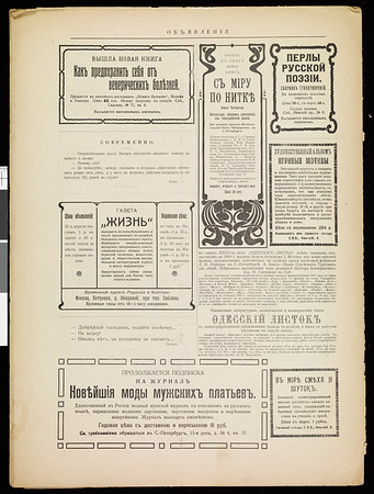 Satirikon, vol. 2, no. 01, January 3, 1909