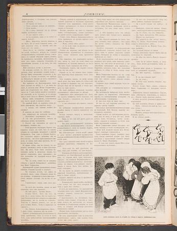 Pliuvium, no. 12, 1906