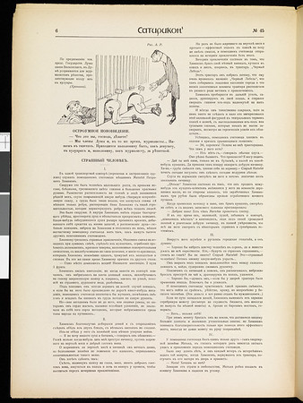 Satirikon, vol. 2, no. 45, November 7, 1909