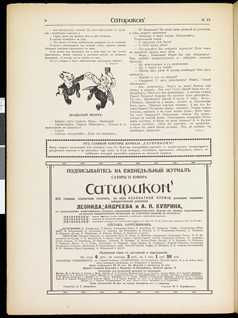 Satirikon, vol. 2, no. 13, March 28, 1909