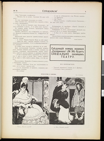 Satirikon, vol. 1, no. 35, December 7, 1908