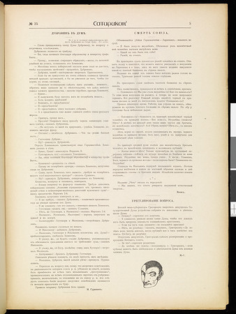 Satirikon, vol. 2, no. 35, August 29, 1909