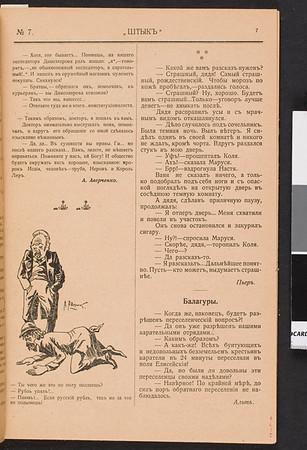 Shtyk (Kharkov), no. 7, 1906