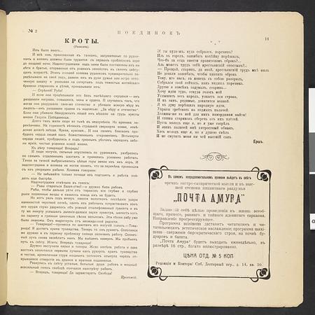 SJP-POEDINOK-1906-V00-N02