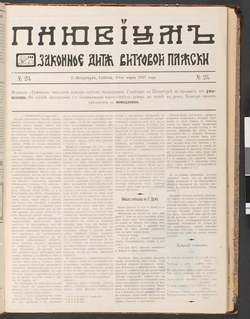 Pliuvium, no. 23, 1907