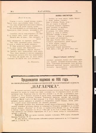 SJP-NAGAECHKA-1906-V00-N04